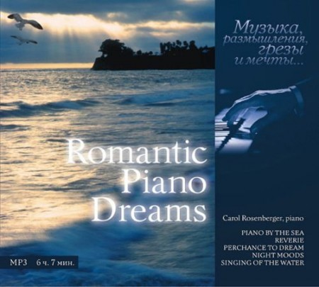 Carol Rosenberger. Romantic Piano Dreams (2010)