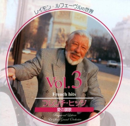 Raymond Lefevre - Hymme a L'amour (French Hits) Vol. 3 (5 CD, 2003) FLAC