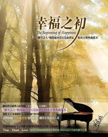 Kevin Lin - The Beginning Of Happiness (2007)