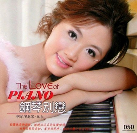 Doudou - The Love Of Piano (2011)