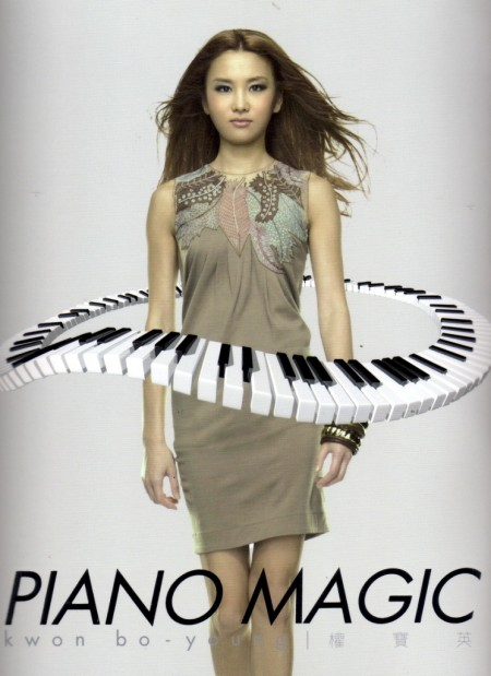Kwon Bo-Young - Piano Magic (2007)