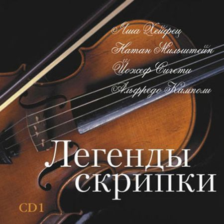 Легенды скрипки / Legends of The Violin [2007]