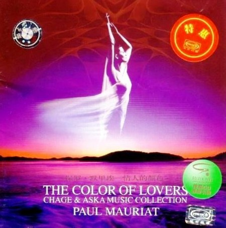 Paul Mauriat - The Color Of Lovers (1971/1994)